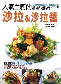 人氣主廚的沙拉&沙拉醬:和風.西式.法式.義式.中國料理.韓國料理.民俗特色料理
