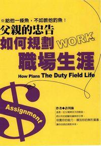 父親的忠告:如何規劃職場生涯