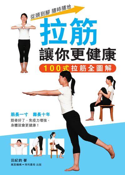 從頭到腳隨時隨地拉筋讓你更健康:100式拉筋全圖解