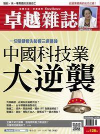 卓越雜誌 [第340期]:中國科技業大逆襲