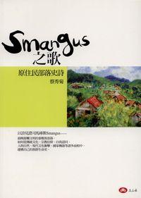 Smangus之歌:原住民部落史詩