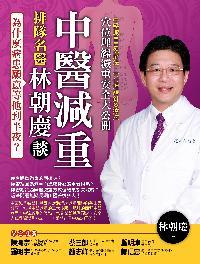 為什麼病患願意等他到半夜?:排隊名醫林朝慶談中醫減重