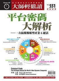 大師輕鬆讀 2014/08/06 [第551期] [有聲書]:平台密碼大解析