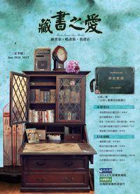 藏書之愛雜誌 [第2期]:夏季號