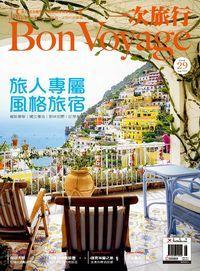 Bon Voyage一次旅行 [第29期]:旅人專屬 風格旅宿