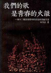 我們的歌是青春的火燄:一個八0後台灣青年的自我批判與反省