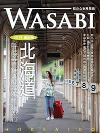 Wasabi 北海道 [2014更新版]:呼喚幸福の開運鐵道旅行