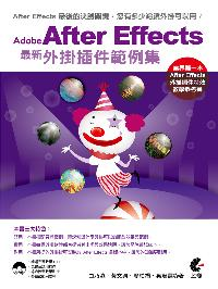 Adobe After Effects最新外掛插件範例集
