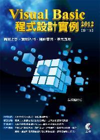 Visual Basic 2012 程式設計實例