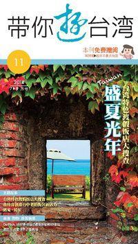 帶你遊台灣 [第11期]:盛夏光年