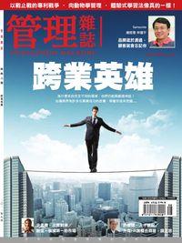 管理雜誌 [第446期]:跨業英雄