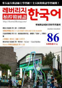 槓桿韓國語學習週刊 2014/08/13 [第86期] [有聲書]:韓語正規教程  第三課:日期與星期
