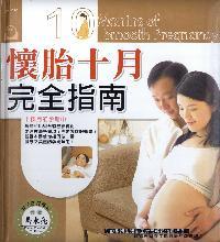 懷胎十月完全指南