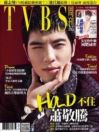 TVBS周刊 2014/08/14 [第870期]:HOLD不住 蕭敬騰