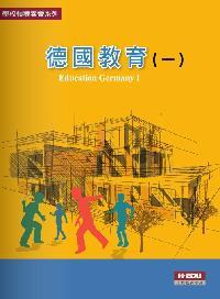 德國教育. 一