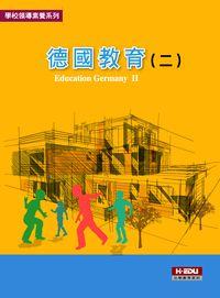 德國教育. 二