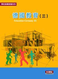 德國教育. 三