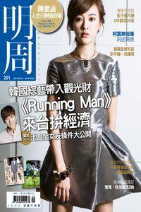 明周 雙週刊 2014/08/21 [第201期]:韓國綜藝帶入觀光財《Running Man》 來台拚經濟
