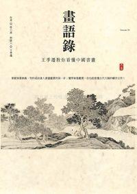 畫語錄:王季遷教你看懂中國書畫