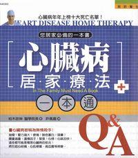 心臟病居家療法一本通:您居家必備的一本書