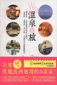 溫泉私旅:從東京、大阪出發的溫泉小旅行, 怎麼玩、怎麼去, 多少錢, 不會日文也輕鬆搞定!