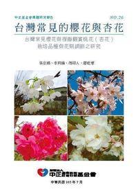 台灣常見櫻花與複瓣觀賞桃花(杏花)栽培品種與花期調節之研究