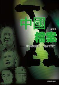 """中國X檔案:中共掩蓋的""""內部歷史"""""""