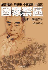 國家禁區:解密時刻:周恩來、中國禁書、大饑荒