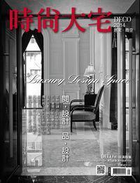 DECO:時尚大宅居家特刊. 2014