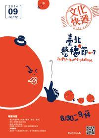 文化快遞 [第172期] [2014年9月號]:第七屆臺北藝穗節