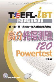 TOEFL-iBT高分托福測驗120 :聽.說.讀.寫四合一逼真模擬測驗與練習
