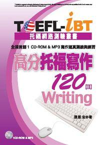 TOEFL-iBT高分托福寫作120. II