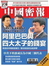 中國密報 [總第24期]:阿里巴巴與四大太子的錢宴