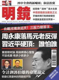 明鏡月刊 [總第55期]:周永康落馬元老反彈 習近平硬頂:誰怕誰