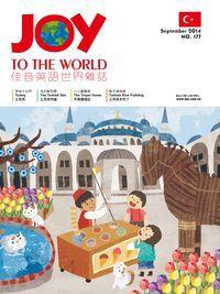 Joy to the World佳音英語世界雜誌 [第177期] [有聲書]:土耳其