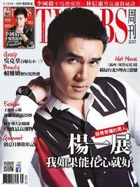 TVBS周刊 2014/08/28 [第871期]:楊一展 我如果能花心就好