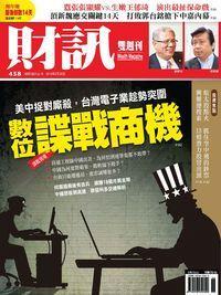 財訊雙週刊 [第458期]:數位諜戰商機