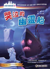 哭泣的幽靈船