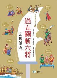 過五關斬六將:三國演義