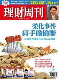 理財周刊 2014/08/29 [第731期]:榮化事件 高手偷偷賺