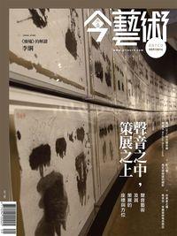典藏今藝術 [第264期]:聲音之中,策展之上