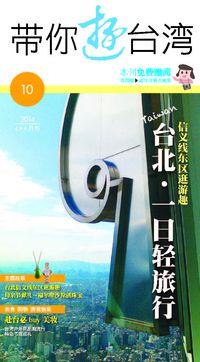 帶你遊台灣 [第10期]:台北.一日輕旅行