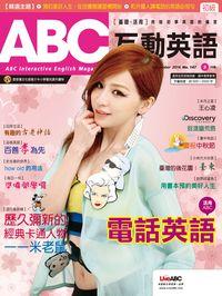 ABC互動英語 [第147期] [有聲書]:電話英語