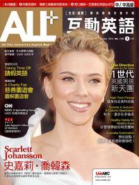 ALL+互動英語 [第118期] [有聲書]:Scarlett Johansson 史嘉莉.喬韓森