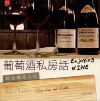 葡萄酒私房話:喝出纖活人生