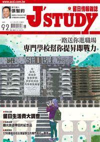 留日情報雜誌 [第92期]:一路送你進職場 專門學校幫你提昇即戰力