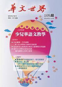 華文世界 [第109期]:少兒華語教學