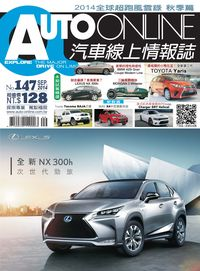 Auto-Online汽車線上情報誌 [第147期]:全新 NX300h 次世代勁旅