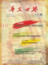 華文世界 [第110期]:臺灣華語文產業之發展與推動