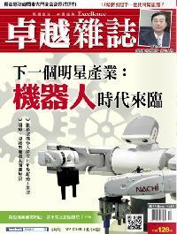 卓越雜誌 [第341期]:下一個明星產業:機器人時代來臨